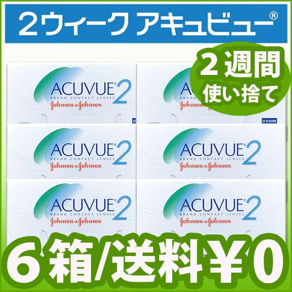 【送料無料】【6箱】2ウィークアキュビュー/ジョ...