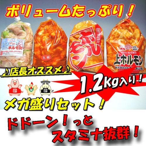 【送料無料】訳あり!人気ホルモン4種盛りセット...