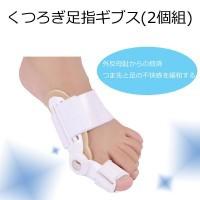 くつろぎ足指ギブス(2個組)(BC):外反母趾からの...