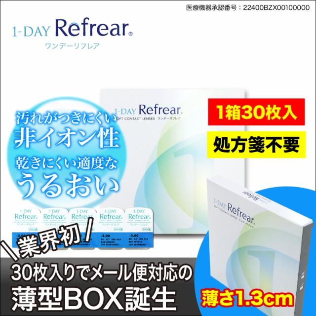送料無料 高品質 ワンデ- 1DAY Refrear ワンデー...