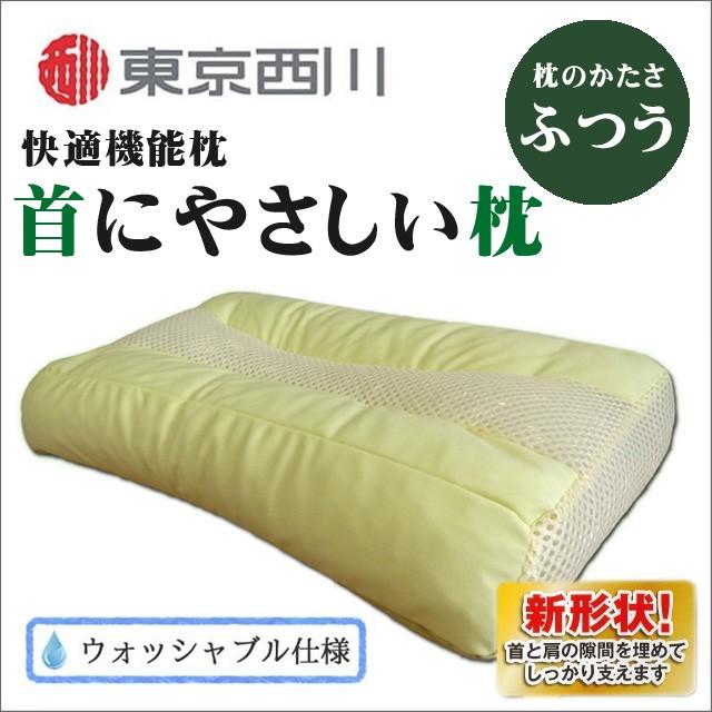 東京西川 新 『首にやさしい枕』 (ふつう/ソフト...