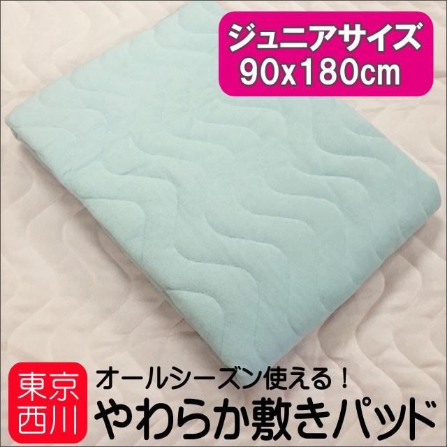 【東京西川】やわらか敷きパッド (ジュニアサイ...