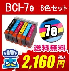 キャノン BCI-7e/9 互換インク 5色セット プ...