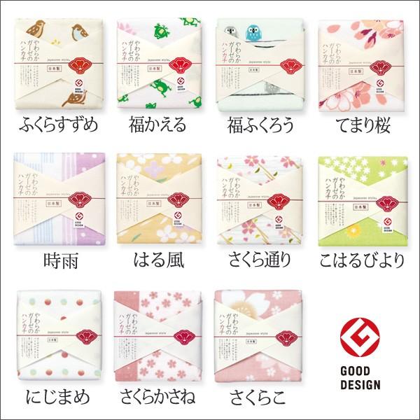 プリント裏ガーゼタオルハンカチ【日本製】30×30...