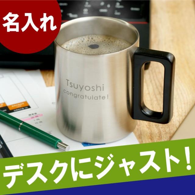 ギフト マグ マグカップ  名入れ プレゼント  【 ...