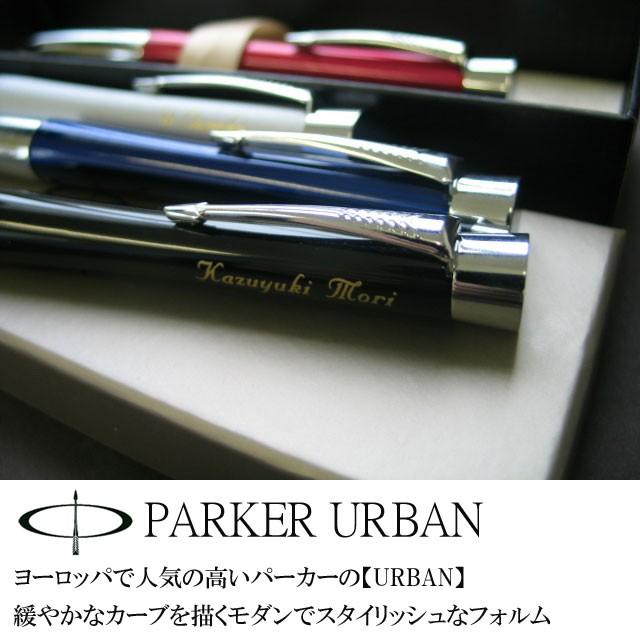 名入れ ボールペン  名前入り ペン 【 PARKER ( ...