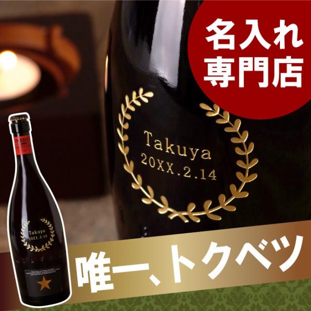 クリスマス 名入れ お酒 名前入り 酒 輸入 ビール...