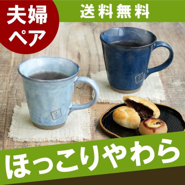 名入れ マグカップ 名前入り 誕生日 コーヒーカッ...