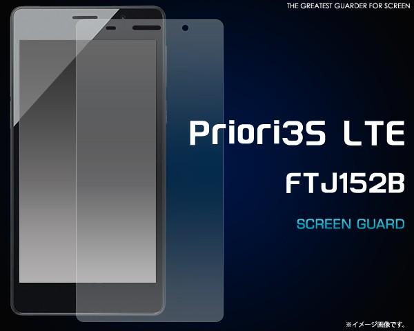 【Priori3S LTE FTJ152B】液晶画面 保護シール *P...