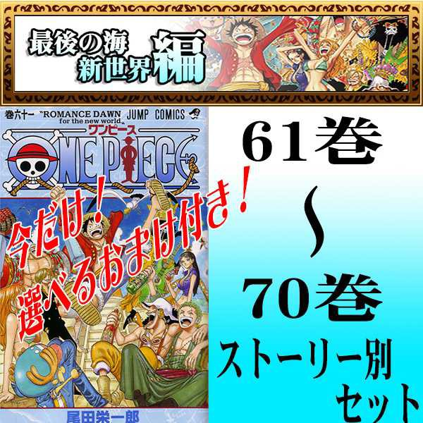▲ONE PIECE(ワンピース)/尾田 栄一郎  最後の海...