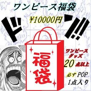 【未開封】ワンピース グッズ フィギュア 福袋 10...