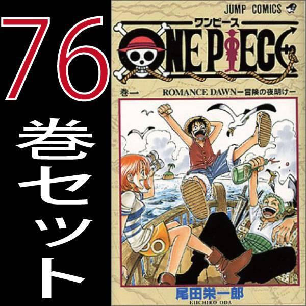 ▲【送料無料】ONE PIECE ワンピース/尾田栄一郎 ...