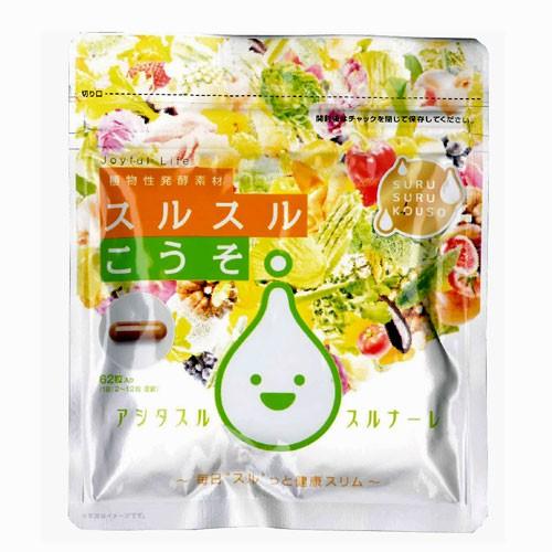 【送料無料】 炭水化物に酵素パワー スルスルこう...