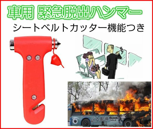 【送料無料】車用 脱出ハンマー シートベルトカッ...