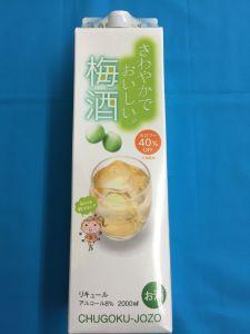 広島 中国醸造 さわやかでおいしい。 梅酒 8° 20...
