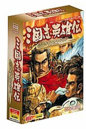 三国志英雄伝 Gold Edition[価格改訂版]【特別...