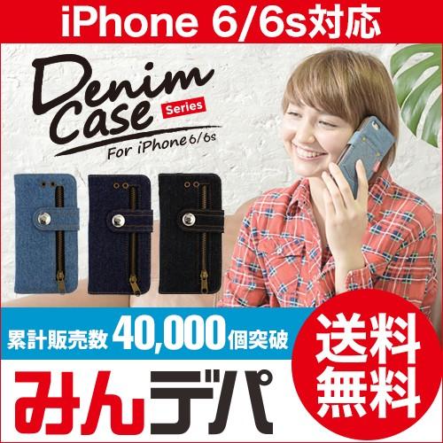 iPhone6s iPhone6 ケース カバー 手帳型 デニム F...