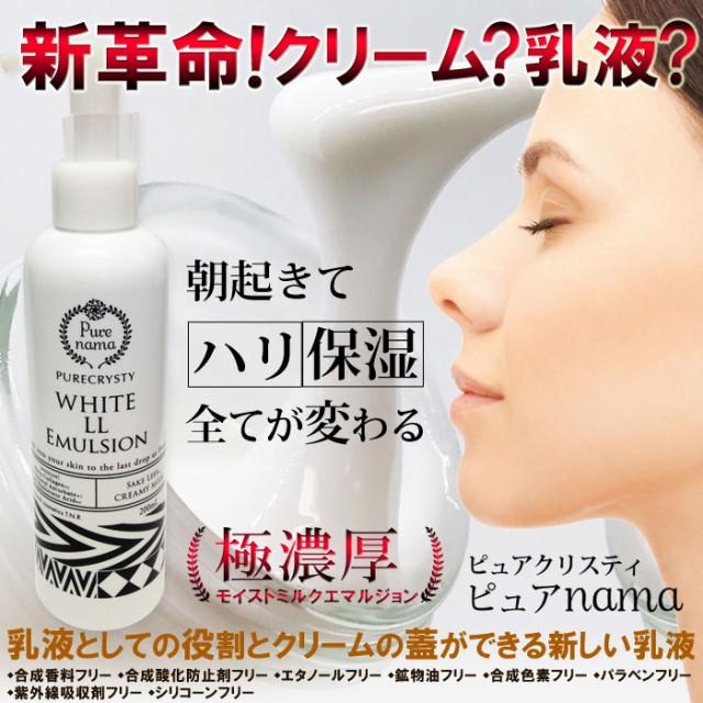 【送料無料】新商品《ピュアnama》!超濃厚な保湿...