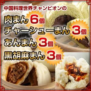 世界チャンピオンの肉まん6個・チャーシューまん3...