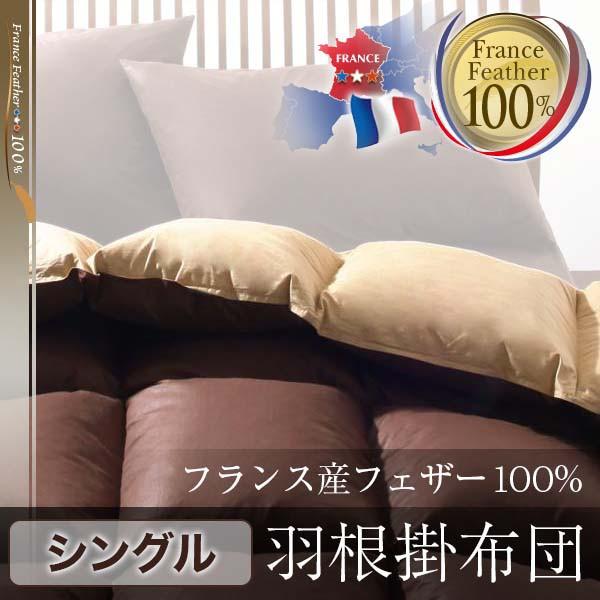 【送料無料】フランス産フェザー100%羽根掛け布団...