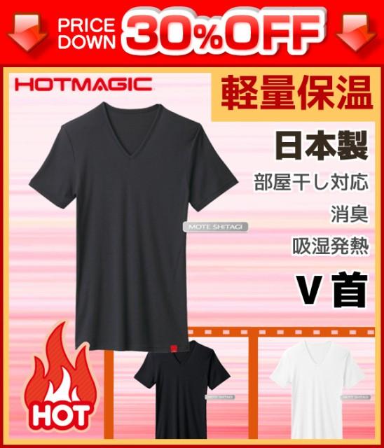 30%OFF HOTMAGIC ホットマジック VネックTシャツ ...