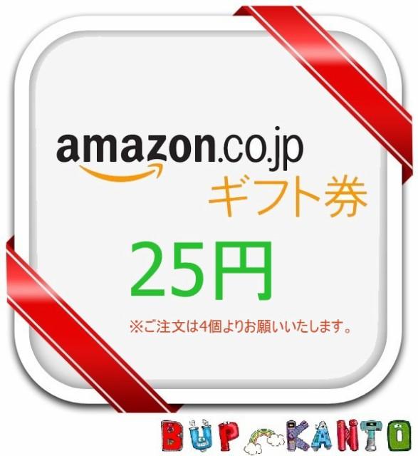 アマゾンギフト券番号(=Amazongift券番号 25円...