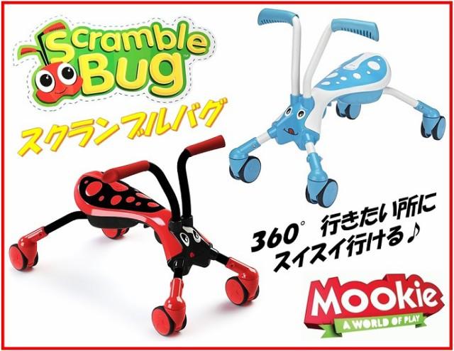 【Mookie Scramble Bug】スクランブルバグ レッ...