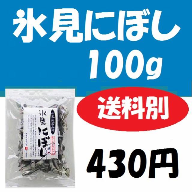 氷見にぼし/100g/430円/同梱商品/日本海/富山湾/...