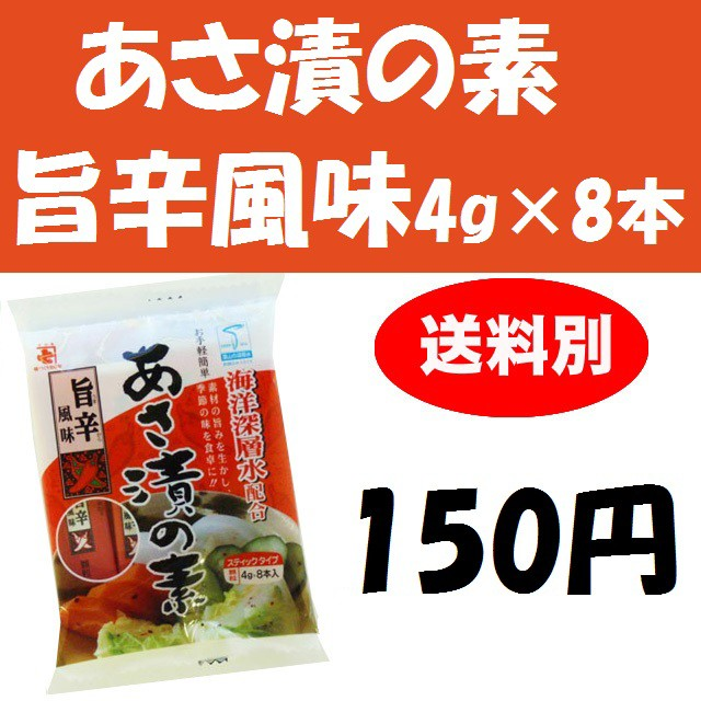 あさ漬の素  旨辛風味4g×8本/150円/簡単/