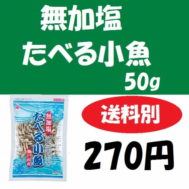 無加塩たべる小魚/同梱商品/50g/かね七/和食だし/...
