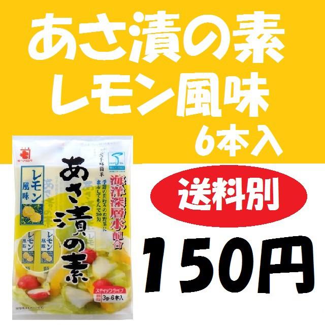 あさ漬の素レモン風味/スティック/あさづけ/かん...