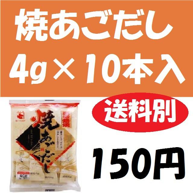 ■焼あごだし 40g(4g×10本)/和風だし/うまい...