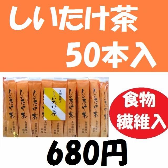 ■しいたけ茶3g×50本/680円/簡単/おいしい/かね...