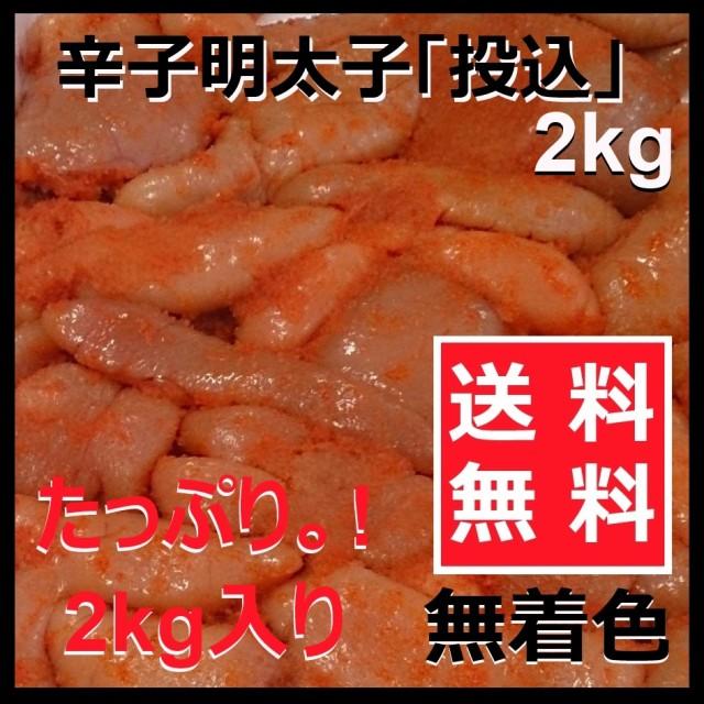 【☆値下げ! 1kg/1999円 訳あり2kg入 辛子明太...