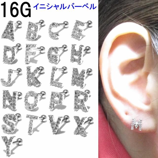 ボディピアス 全21種 イニシャルバーベル【16G(1....