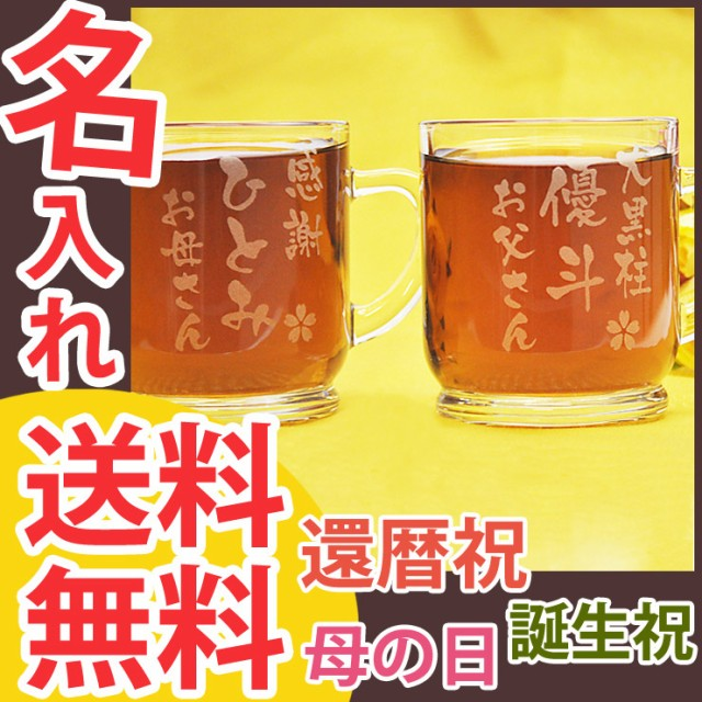 名入れ お酒 ホワイトデー 【 送料無料 】誕生日 ...
