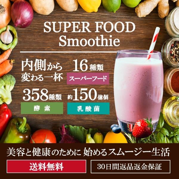 スーパーフードスムージー【ダイエット/DIET/ティ...