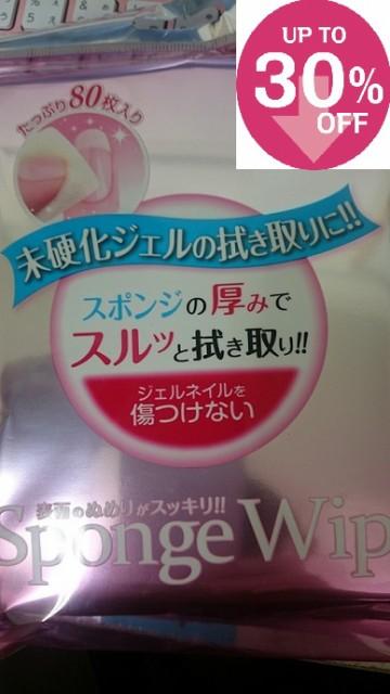 【30%OFF】ワイプスポンジ(ジェルネイル用) ...