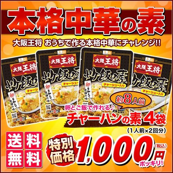 【大阪王将】送料無料!チャーハンの素4袋セット ...