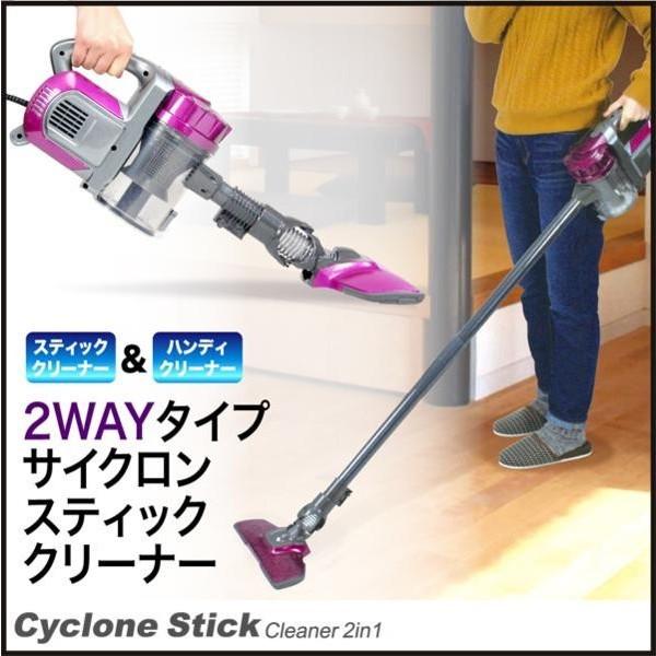 送料無料★ サイクロンスティッククリーナー2in1 ...