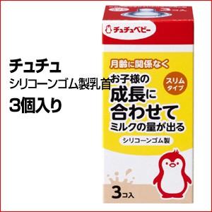 チュチュベビー シリコーンゴム製乳首3個 ■ベ...