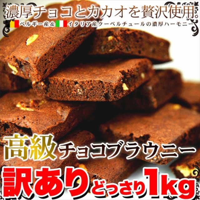 訳あり】高級チョコブラウニーどっさり1kg/スイー...
