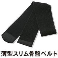 激安最安特価【薄型スリム骨盤ベルト ブラック】...