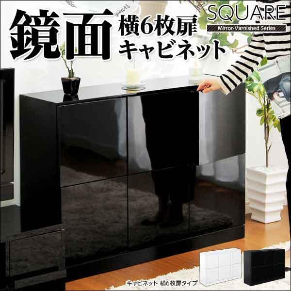 ◆値下げ◆【送料無料】鏡面仕上げスクエアキャビ...