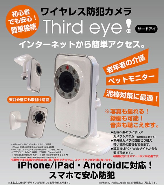 グルマンディーズ FPC-01WH IPネットワークカメラ...