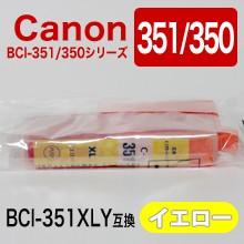 キャノン BCI-351XLY 互換インクカートリッジ イ...