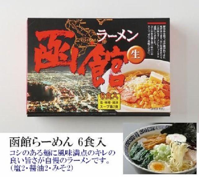 復活!!函館ラーメン(みそ・塩・醤油各2食