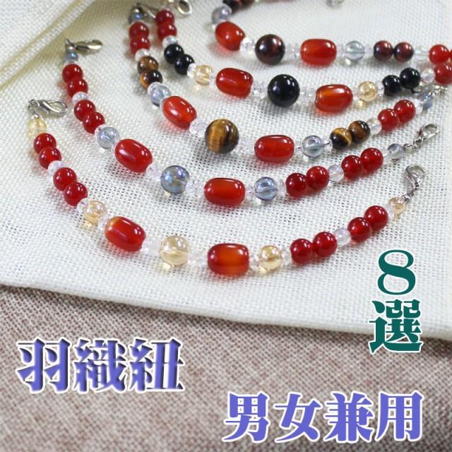 8選♪天然石 羽織紐 兼ブレスレット 男女兼用 和...