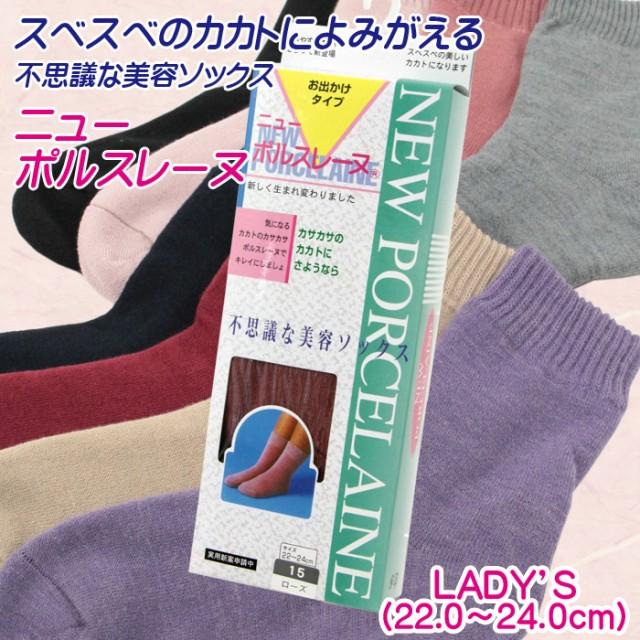 【送料無料】 かかとつるつる 靴下 ソックス レデ...