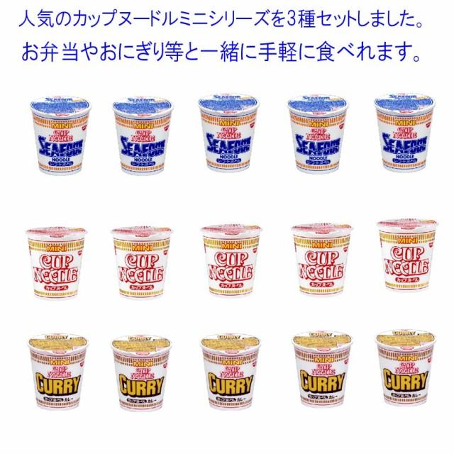 日清食品  カップヌードル ミニシリーズ 3種類セ...